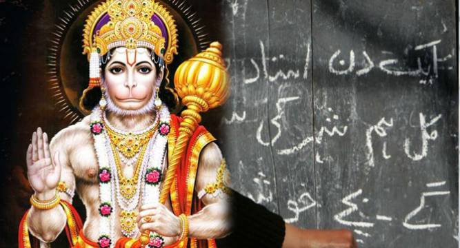 After Bhagwad Gita, now Hanuman Chalisa translated into Urdu - News