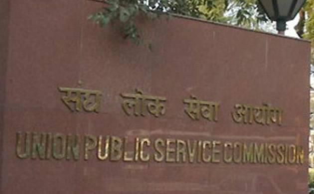 UPSC IAS Prelims Results 2016