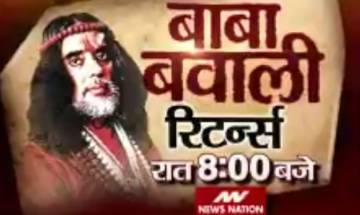 Promos | 'Baba Bawali' Returns: Om Swami talks about controversies in Bigg Boss 10 House and after his 'forced' eviction | Watch NN at 8pm