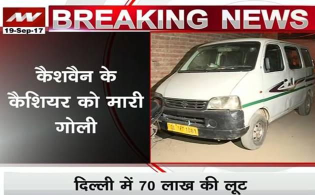 Delhi: Masked men rob Rs 70 lakh from cash van