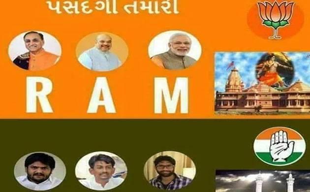 Gujarat polls: Poster showing 'Ram vs Haj' circulated on social media