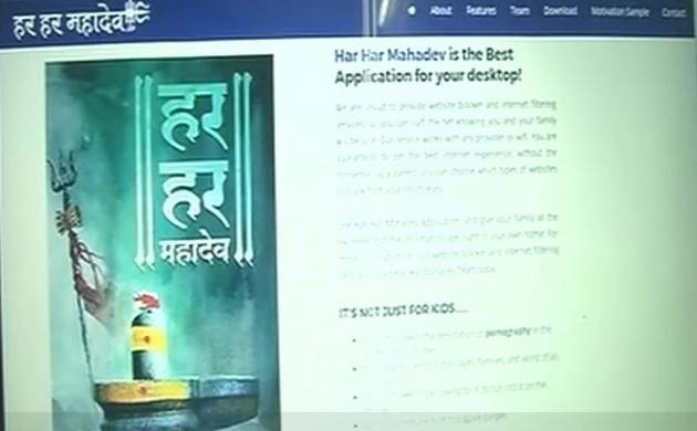Har Har Mahahadev App To Block Porn Sites And Play Bhajan Image Ani