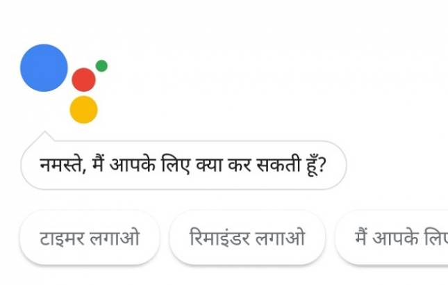 Google Assistant is now available in Hindi