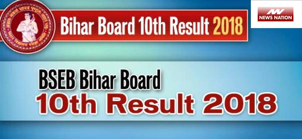 Bihar Board 10th Result 2018: BSEB Matric results announced at
