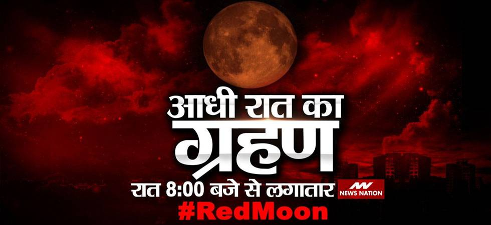 'Chandra Grahan' 2018: Century's longest 'Blood Moon' eclipse to start shortly