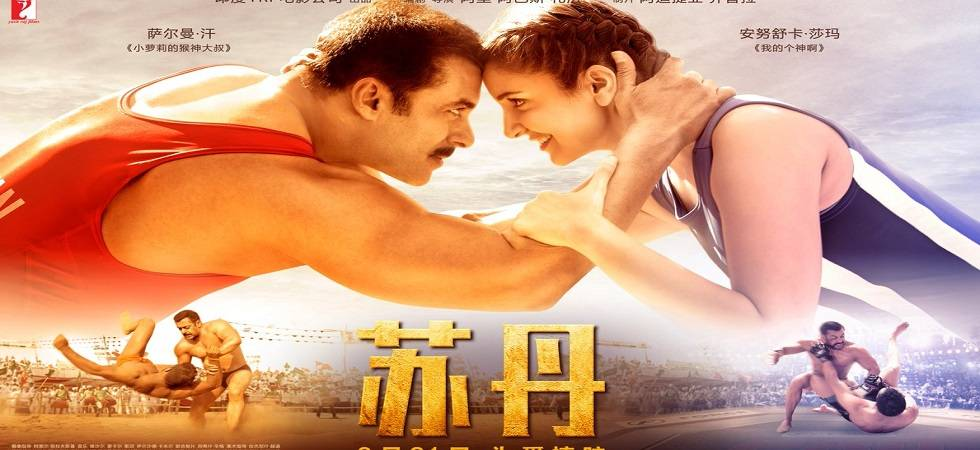 Salman Khan's 'Sultan' to release in China on August 31 (Photo: Twitter/@SultanTheMovie)