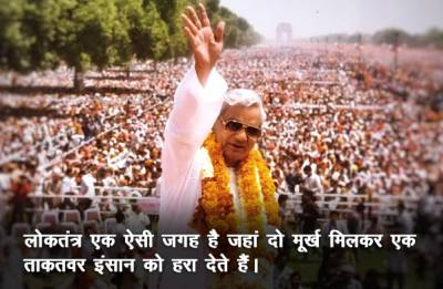 Atal Bihari Vajpayee top five quotes: 'You can change your friends but not neighbours'