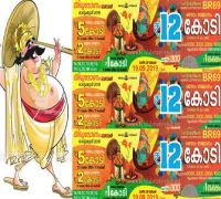 Kerala Thiruvonam Bumper Lottery BR-69 Results: First Prize Winner Gets Rs 12 Crore