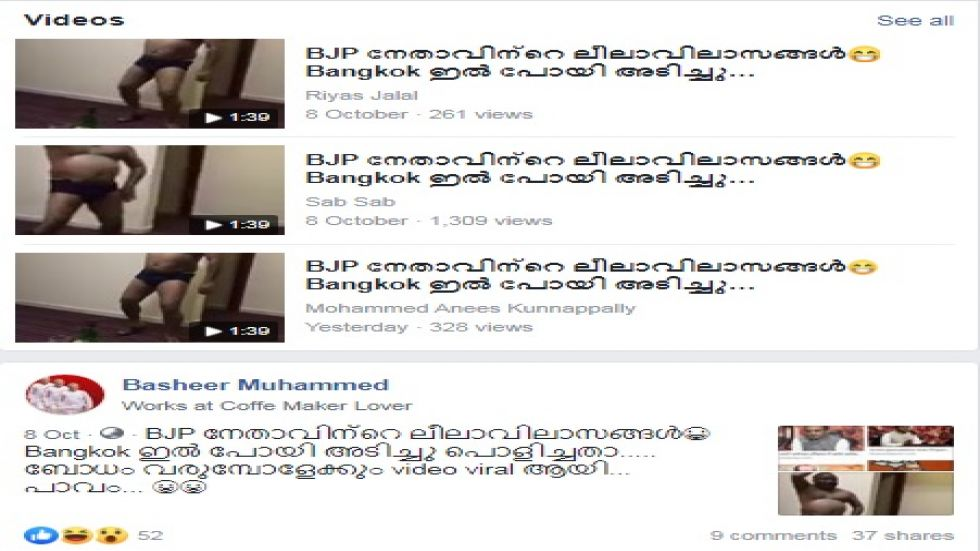 Several other users also shared the video on Facebook.
