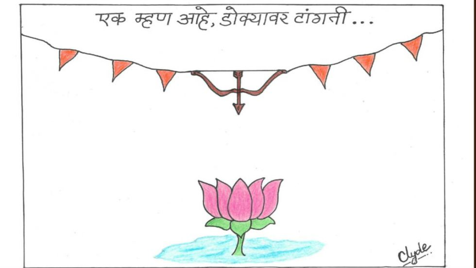The cartoon shows Shiv Sena's 'bow and arrow' hanging over the BJP's 'lotus'