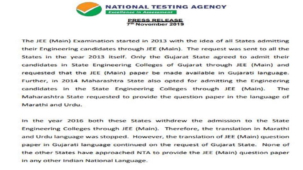 NTA Clears All Confusion Over JEE Main Gujarati Language