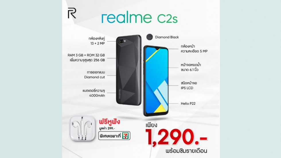 Realme C2s Goes Official