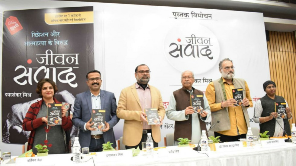 The book was released at IIC by senior critic Dr. Vijay Bahadur Singh, senior IPS officer Dharmendra Singh, Madhya Pradesh Medium editor Pushpendra Pal Singh and cancer survivor Sheel Saini