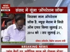 Vijay Chawk: 'Operation Jonk' echoes in Parliament