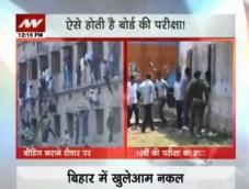 Bihar mafias operate exam cheatings openly!
