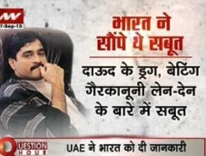 Question Hour: Dawood's property in UAE to be seized