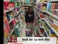India Bole- Price rise pitching common man's pocket