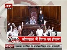 Opposition creates ruckus in Lok Sabha