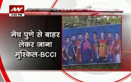 Not feasible to shift IPL matches out of Pune: BCCI tells Bombay High Court