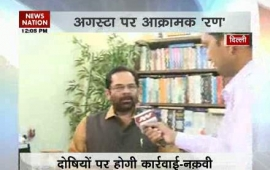 Government ready for all debates over AgustaWestland: Naqvi