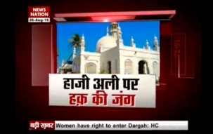 Nation Agenda: Haji Ali dargah will have to open doors for women after Bombay High Court ruling