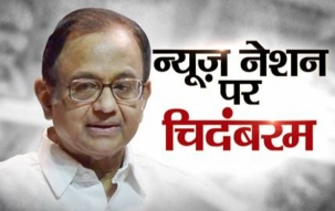 EXCLUSIVE: Modi Govt doing more somersaults than circus clown: Chidambaram on demonetisation