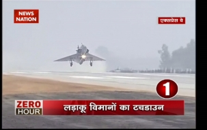Zero Hour: IAF fighter jets land on Agra-Lucknow expressway