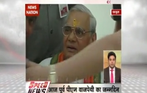 Speed News: PM Modi wishes Atal Bihari Vajpayee on his birthday, shares old video