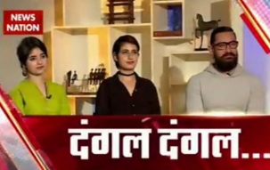 Exclusive | Dangal crew on News Nation: It's a true story about aspirations of a wrestler and his family, says Aamir Khan