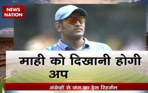 Stadium:   MS Dhoni to lead India A side against England in warm-up game one last time