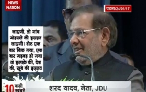 Honour of vote is higher than daughters', says JD(U) leader Sharad Yadav