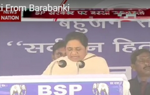 BSP to make government in UP with full majority: Mayawati