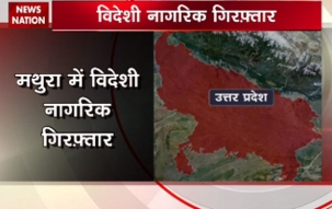 Foreigner arrested in Mathura for illegal immigration