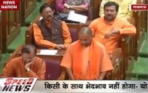 Speed news 4 pm: Yogi Aditya Nath's first speech in UP Legislative Assembly