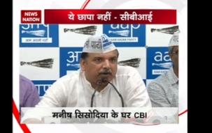 Aam Aadmi Party on CBI raid at Manish Sisodia's residence