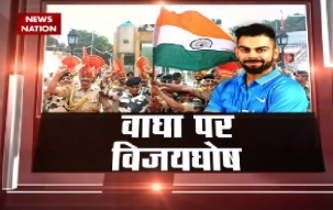 Champions Trophy 2017: Excitement at Bagha Border ahead of India vs Pakistan final match