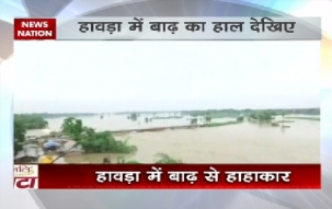 Nation View | West Bengal: Flood breaks out at Howrah