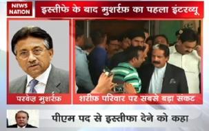 Happy after SC's verdict on corrupt Nawaz Sharif, says Pervez Musharraf