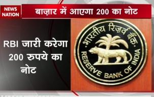 Centre introduces 200 Rupees denomination