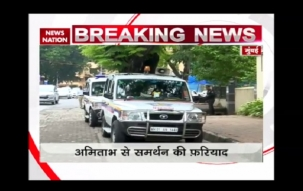 Security beefed up outside Amitabh Bachchan's home Jalsa