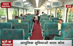 Catch the exclusive glimpse of 'Vistadome' coach in Jan Shatabdi Express on Mumbai-Goa Route
