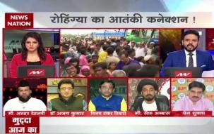 Mudda Aaj Ka: Are Rohingya Muslims a threat to security of India?