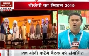 BJP National Executive Meet: PM Narendra Modi to deliver valedictory address to party members