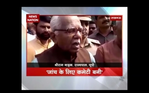 UP governor Ram Naik says committee headed by chief secretary to probe BHU protests
