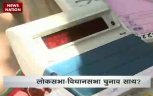 Simultaneous Polls possible by 2018, Says Election Commission
