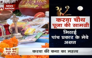 Karva Chauth 2017: Here's how you can keep fast according to rituals