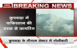 Jammu & Kashmir: Pakistan violates ceasefire in Nowgam sector of Handwara