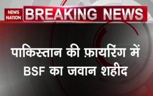 Jammu & Kashmir: Pakistan violates ceasefire in Samba, one BSF jawan killed
