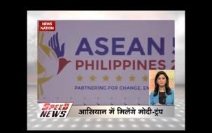 Speed News: PM Narendra Modi, US President Donald Trump likely to hold talks tomorrow at ASEAN Summit