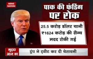 Mudda Aaj Ka: US suspends military aid to Pakistan
